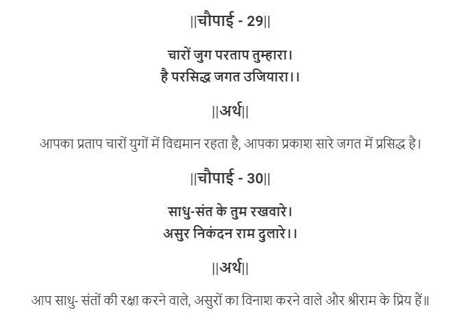 Hanuman Chalisa Chaupai - 29,30